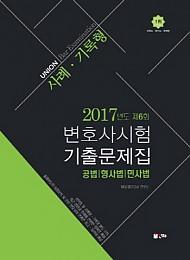 UNION 2017년도 제6회 변호사시험 사례·기록형 기출문제집