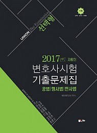 UNION 2017년도 제6회 변호사시험 선택형 기출문제집