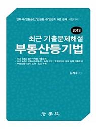 2018 최근 기출문제해설 부동산등기법