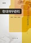 2017[제3판] 현대재무관리 {양장}