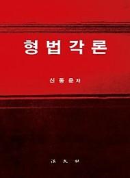 2017 형법각론 {양장본}