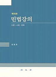 2019[제25판] 민법강의 [이론·사례·판례] {양장본}
