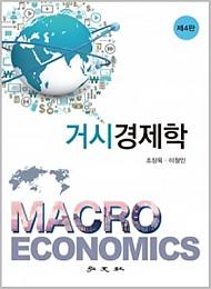 2017[제4판] 거시경제학 MACRO ECONOMICS {양장}