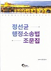 [2017] 정선균 행정소송법 조문집 {핸드북}