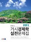 거시경제학 실전문제집 STEP3 (2017년판)