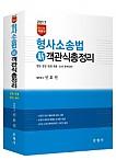 2017 MASTER 객관식 형사소송법 新객관식총정리