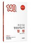 2017 최신기출정선모의고사 140선 형법