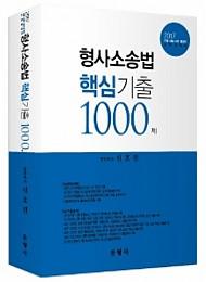 2017 형사소송법 핵심기출 1000제