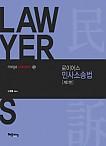 2017[제2판] 로이어스 민사소송법