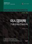 Union 미시경제학 진도별 기출문제 & 연습문제(주관식 2차,2판)