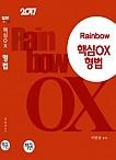 [2017] Rainbow 핵심OX 형법