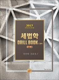 [2017] 세법학 Drill Book VOL.2