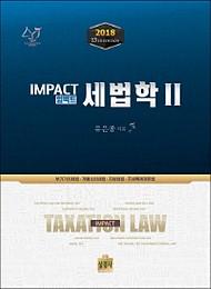 [2018] IMPACT 세법학(II)
