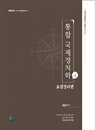 2019 통합 국제정치학(4)-요점정리편