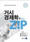 2017[제4판] 거시경제학의 Zip