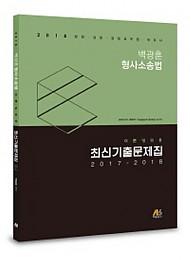 2017-2018 백광훈 형사소송법 이론강의용 최신기출
