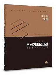 2017-2018 백광훈 형법 이론강의용 최신기출문제집