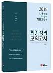 2018 김옥현의 탁월한 적중 교정학 최종정리 모의고사