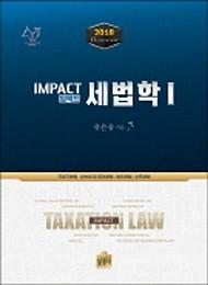 2쇄[2018] IMPACT 세법학 (I)