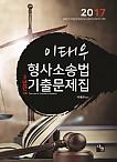 2017 이태우 형사소송법 3개년+@ 기출문제집