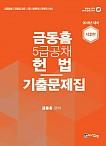 2018대비 금동흠 5급 공채 헌법 기출문제집[제2판]