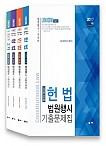 2017 UNION 2016 법원행시 1, 2차 통합 진도별 기출문제집 (제4판)