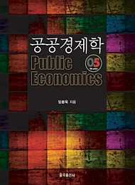2015[제5판] 공공경제학 {양장본}