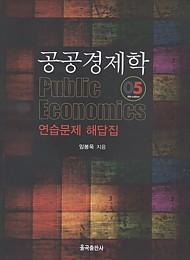 2쇄[제5판]공공경제학 연습문제 해답집