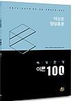 2017 백광훈 형법총론 속성완성 이론 100제