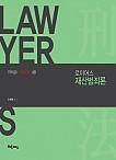 [예약]2017 로이어스 재산범죄론-2017.04.25.출간예정