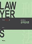 [예약]2017 로이어스 공무범죄론-2017.04.25.출간예정