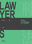 [예약]2017 로이어스 죄수형벌론-2017.04.25.출간예정