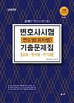 UNION 변호사시험 연도별(회차별) 기출문제집[제6판]