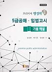 프리미어 행정학 II(5급공채,입법고시 기출해설) (전면개정판)