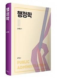 2019 남재걸 행정학
