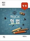 [2017] 온라인 법원직 핵심OX 형법