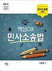 2017[제2판] 온라인 법원직 핵심OX민사소송법