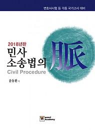 [2018] 민사소송법의 맥