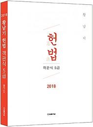 2018 5급공채 객관식 헌법