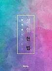 2017[합격생따라잡기] 쿨한 헌법