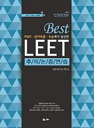 UNION BEST LEET 추리논증 연습 [제2판]