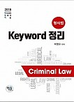 2017[변압기] Keyword 정리 형사법