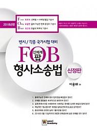 2018[제2판] 신체계 팝(FOB)형사소송법