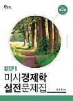 미시경제학 실전문제집 STEP1 [제2판]
