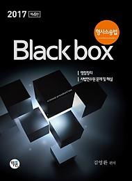 [2017] 형사소송법 블랙박스-7.20.(목) 출간예정:쟁점정리-사법연수원문제및해설