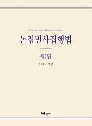 2017[제2판] 논점민사집행법
