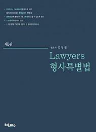 2017[제3판] 로이어스 형사특별법