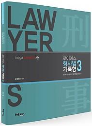 2017 로이어스 형사법 기록형 해설(3)