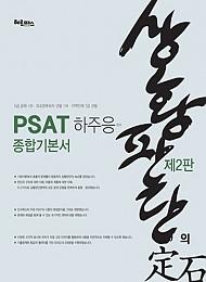 [2017] PSAT 상황판단의 정석 기출문제 해설서