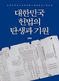 대한민국헌법의 탄생과 기원